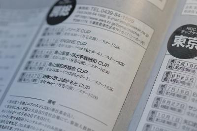 2017年NBC房総チャプター 湖水亭嵯峨和CUP
