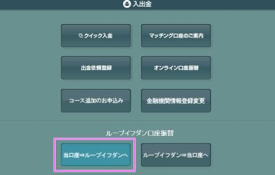 ループ・イフダン入金方法5