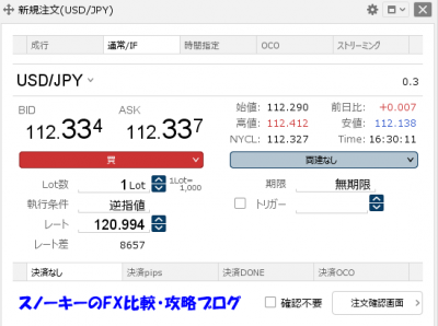 ヒロセ通商LION FX C2チャートレビュー発注画面