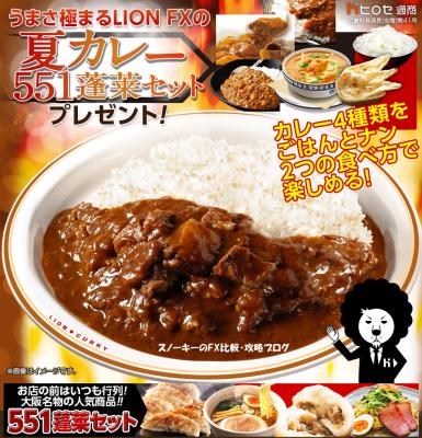 ヒロセ通商食品キャンペーン2017年7月