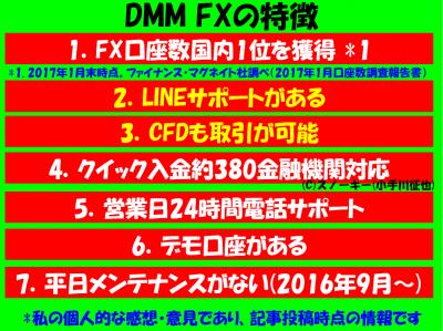 DMM FXの評判と特徴20170604
