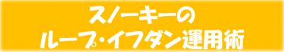 20170626ループ・イフダンセミナー事前告知