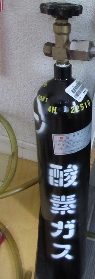 酸素ボンベ1