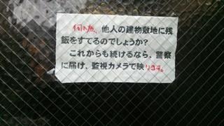 朝鮮総連石川県本部抗議1