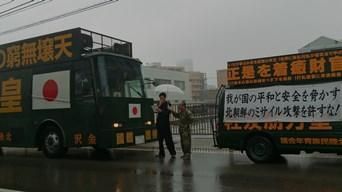 朝鮮総連石川県本部抗議3