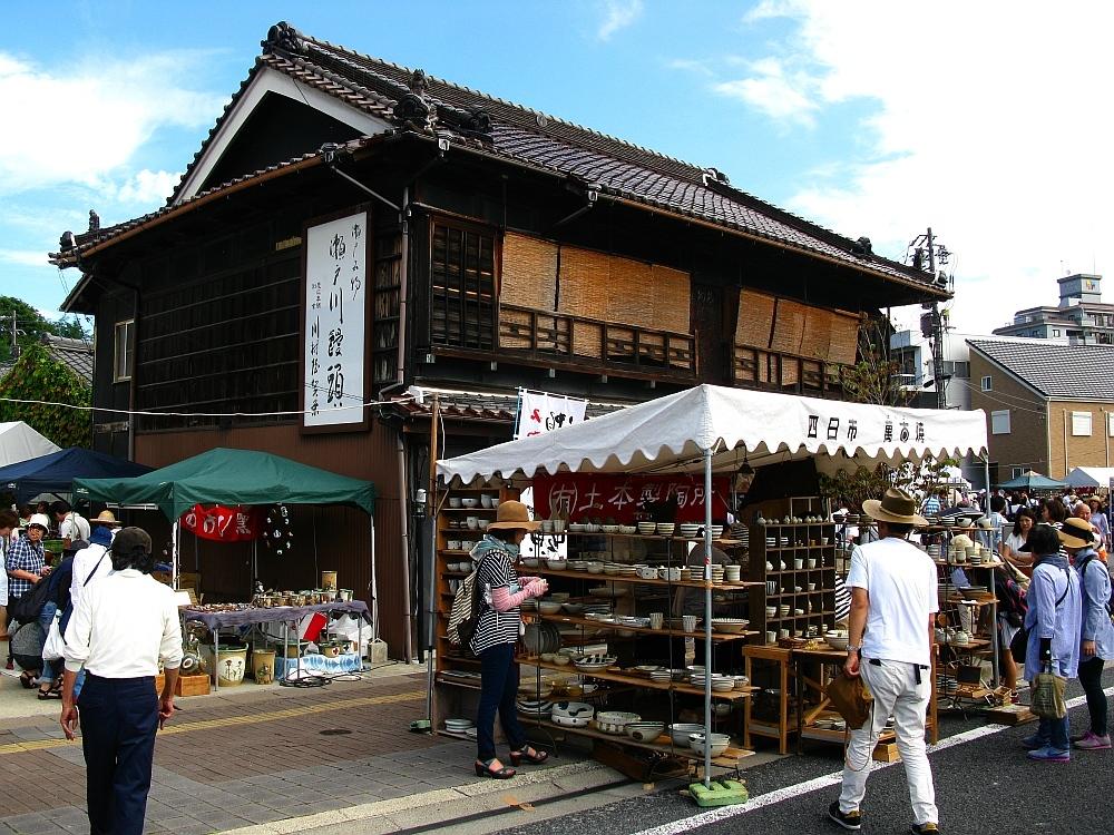 2016_09_10瀬戸:川村屋賀栄 瀬戸川饅頭 (2)