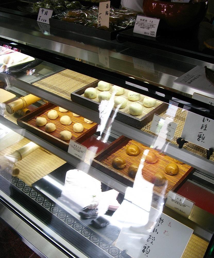2016_09_10瀬戸:川村屋賀栄 瀬戸川饅頭- (15)