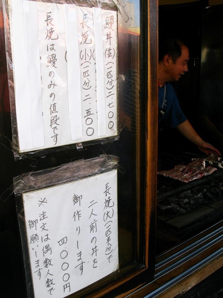 2016_09_10瀬戸:02 うなぎ田代- (13)