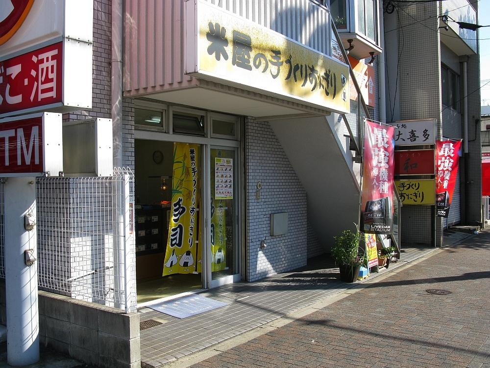 2016_10_16出来町:おにぎり多司 (2)