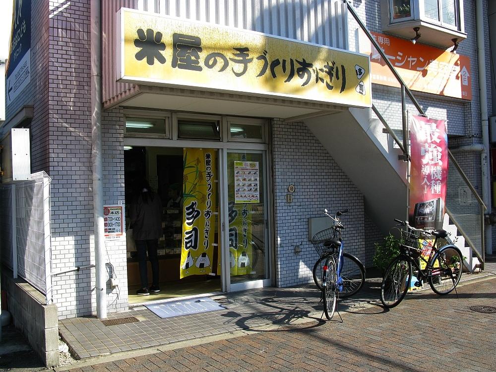 2016_10_16出来町:おにぎり多司 (3)