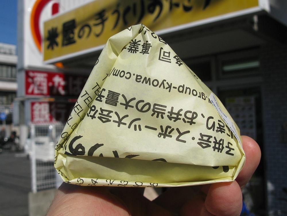 2016_10_16出来町:おにぎり多司 (9)