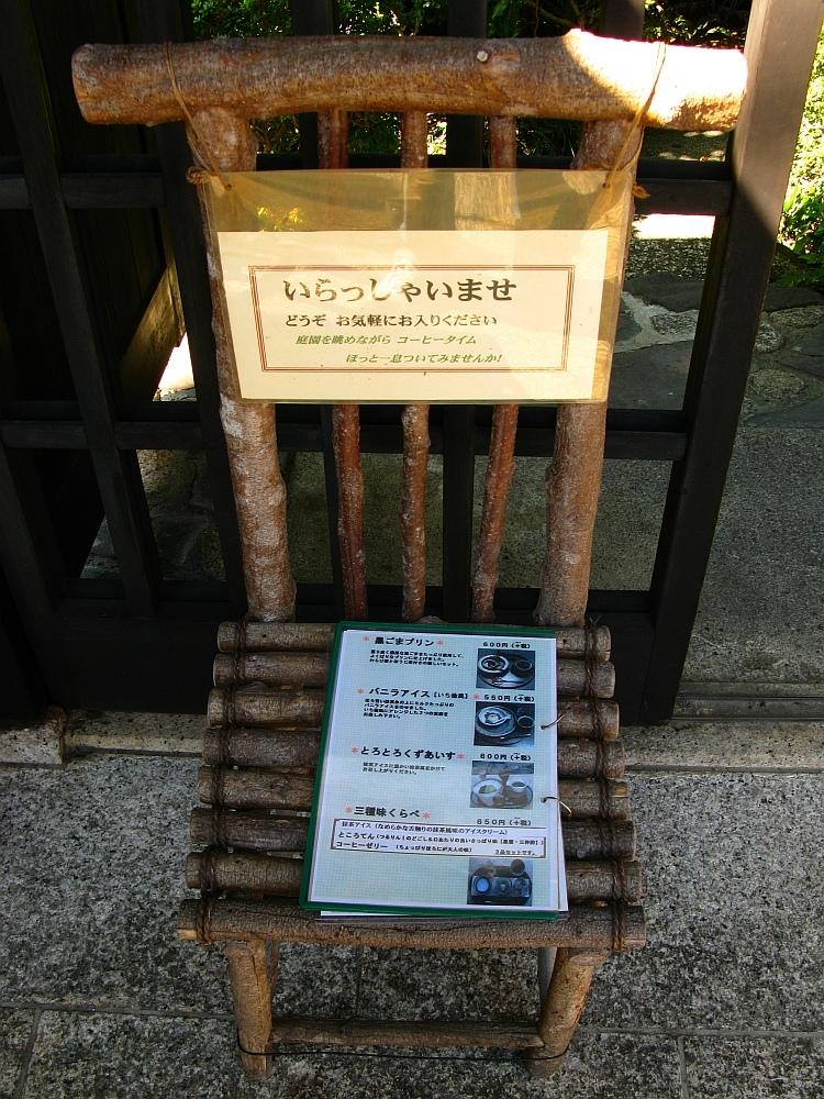 2016_10_16覚王山:庭園ギャラリーいち倫 (9)
