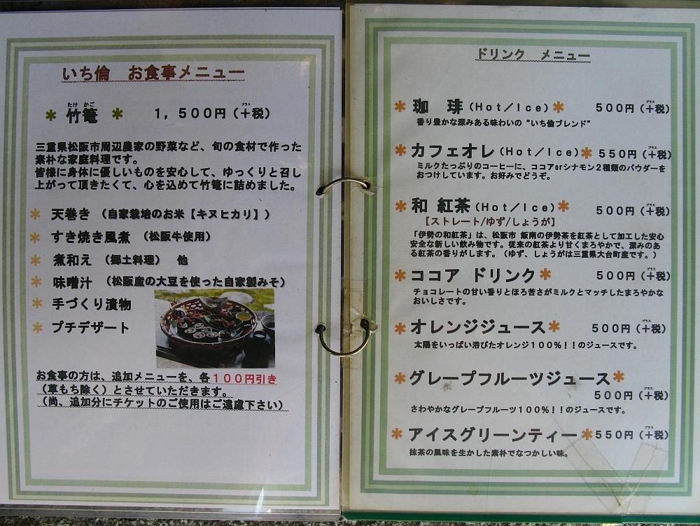 2016_10_16覚王山:庭園ギャラリーいち倫- (47)