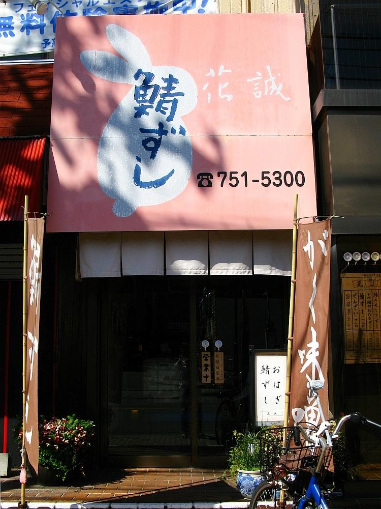 2016_10_16本山:鯖ずし花誠- (4)