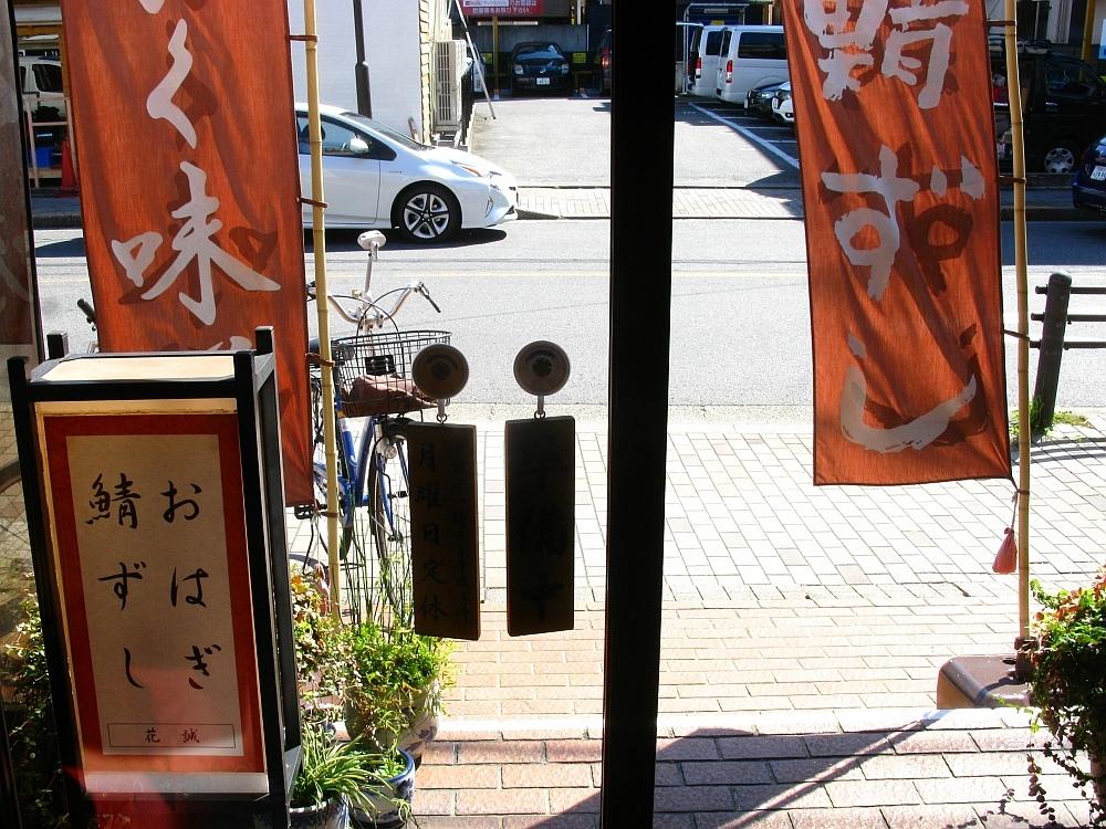2016_10_16本山:鯖ずし花誠- (8)