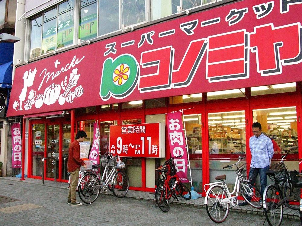 2016_10_16東山公園:スーパーマーケット コノミヤ (1)