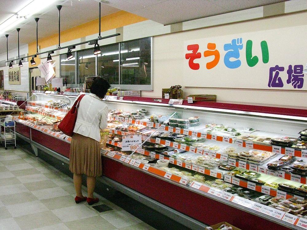 2016_10_16東山公園:スーパーマーケット コノミヤ (2)