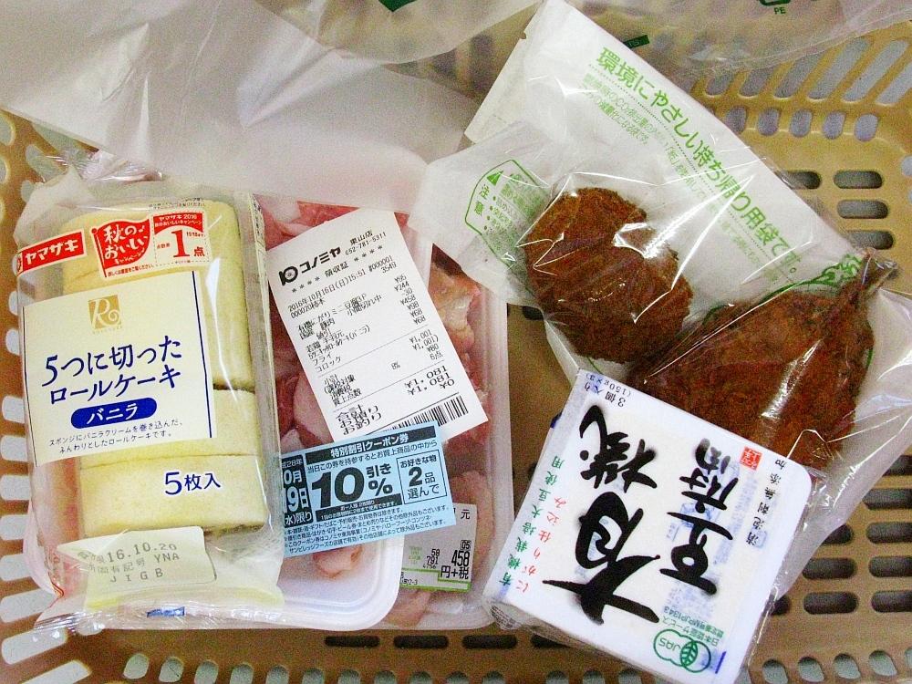 2016_10_16東山公園:スーパーマーケット コノミヤ (6)