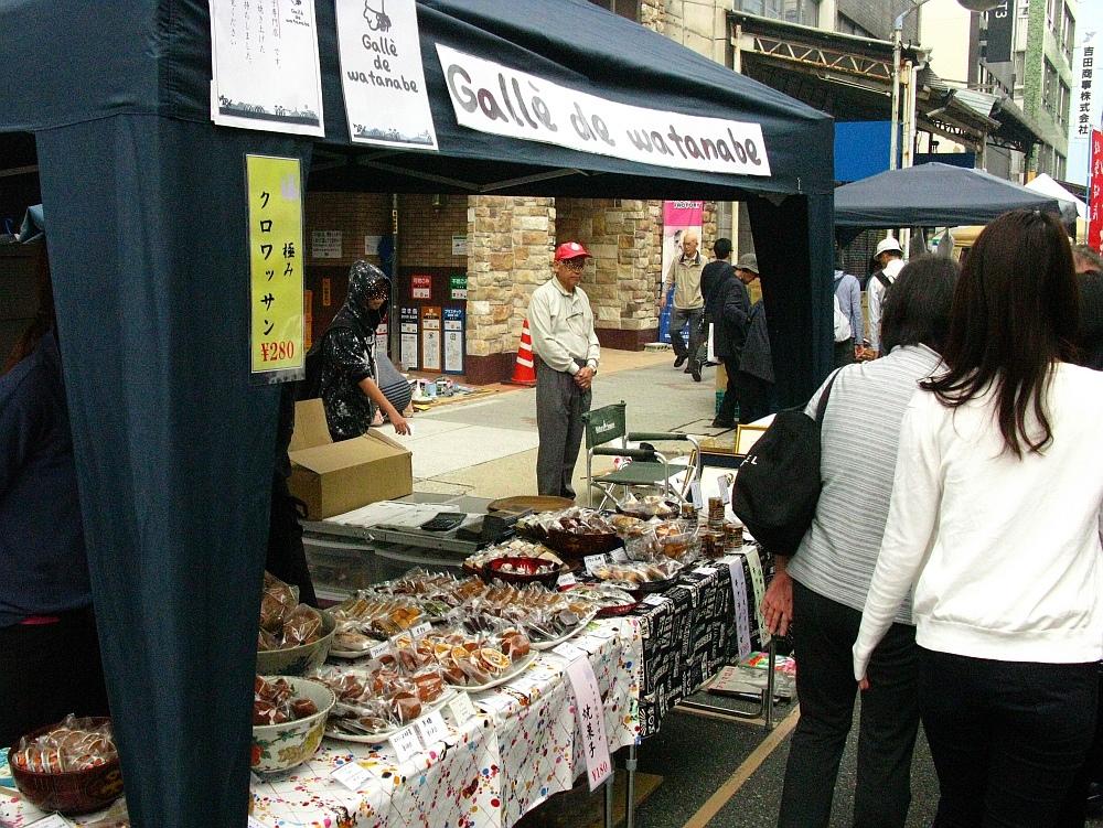 2016_10_22伏見:Galle de watanabe 長者町ゑびす祭り (4)