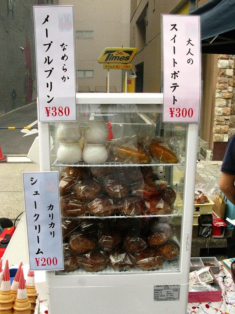 2016_10_22伏見:Galle de watanabe 長者町ゑびす祭り (7)