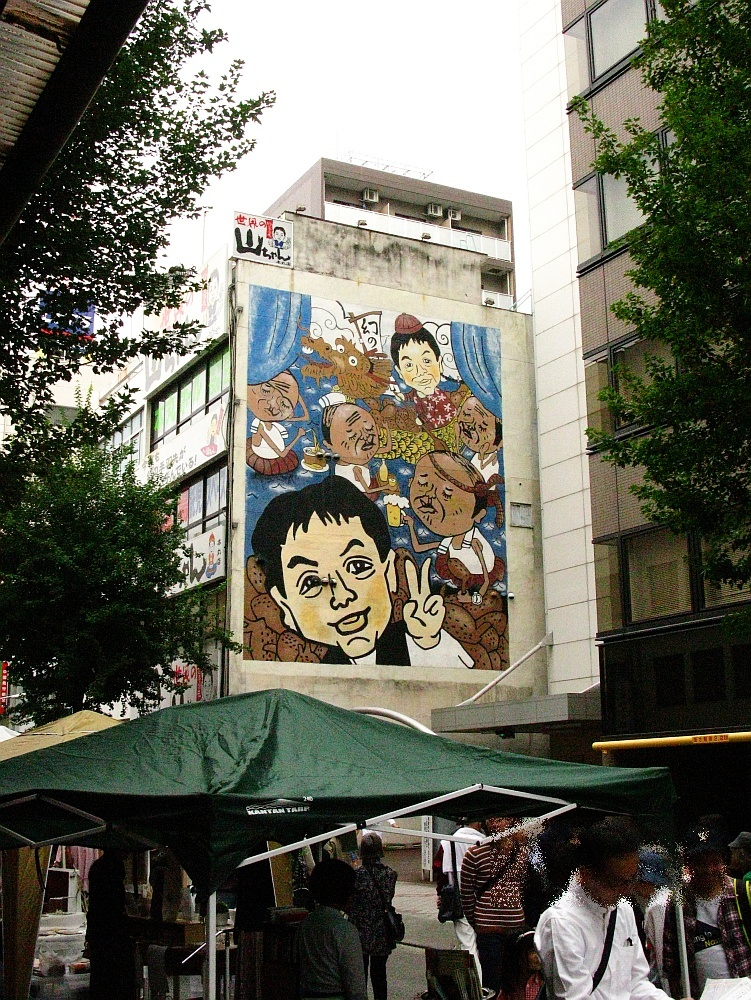 2016_10_22伏見:世界の山ちゃん本丸店 長者町ゑびす祭り (8)