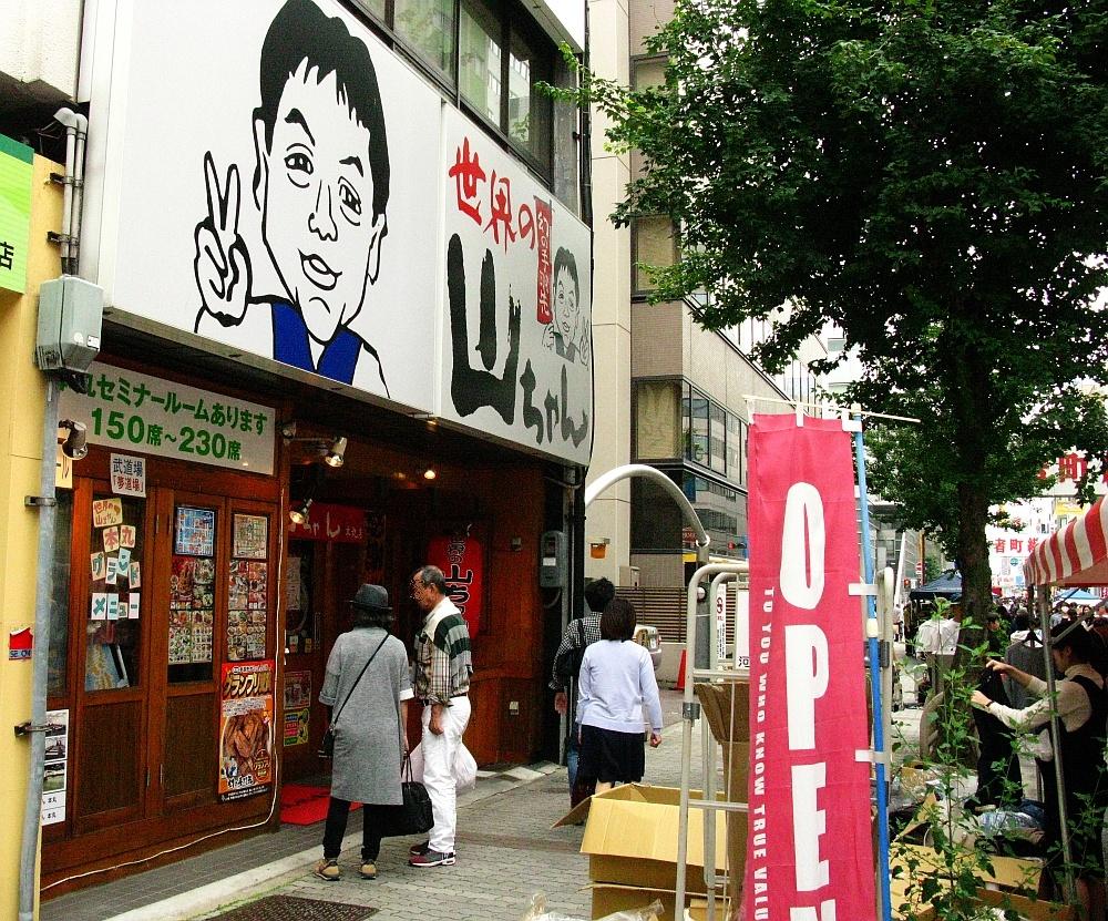 2016_10_22伏見:世界の山ちゃん本丸店 長者町ゑびす祭り- (13)