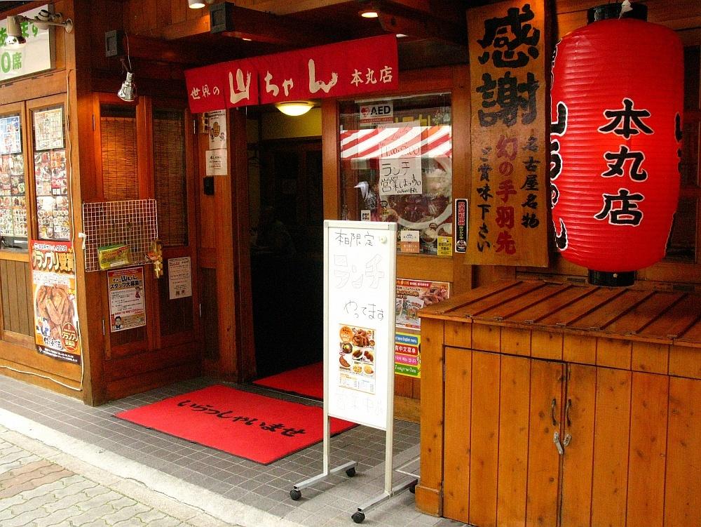 2016_10_22伏見:世界の山ちゃん本丸店 長者町ゑびす祭り- (15)