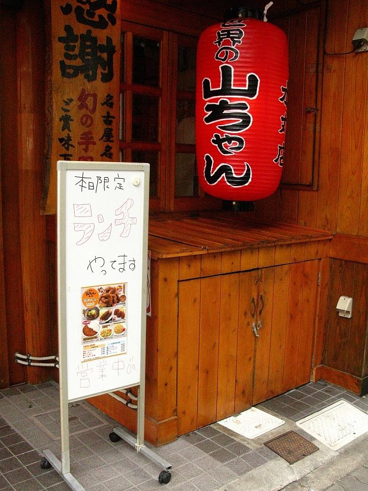 2016_10_22伏見:世界の山ちゃん本丸店 長者町ゑびす祭り- (16)