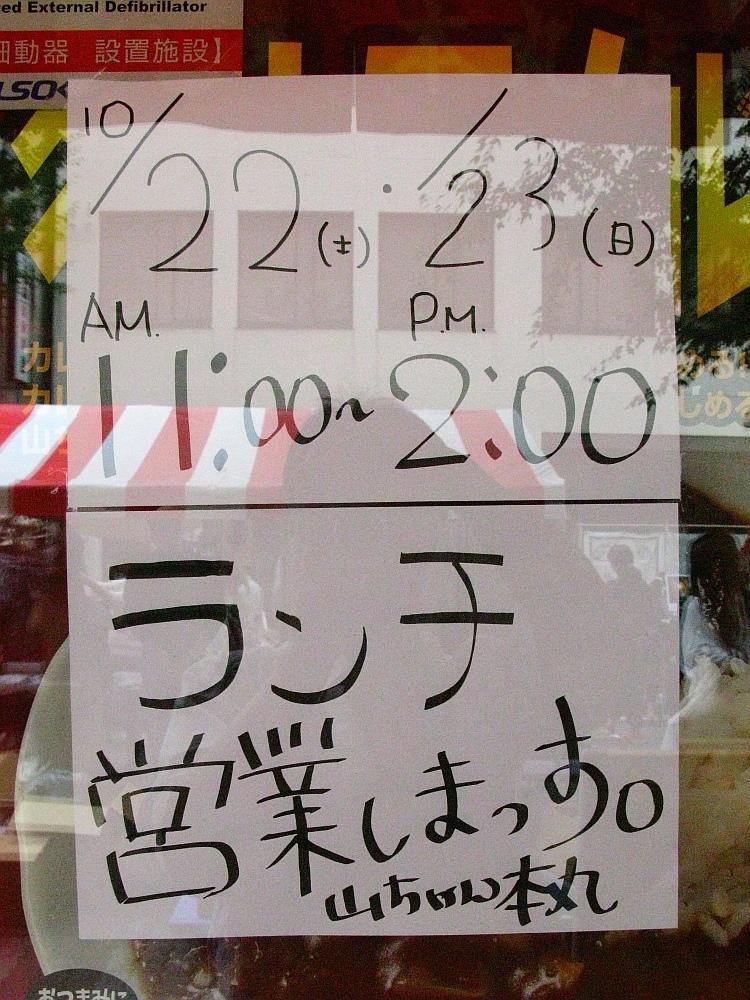 2016_10_22伏見:世界の山ちゃん本丸店 長者町ゑびす祭り- (19)