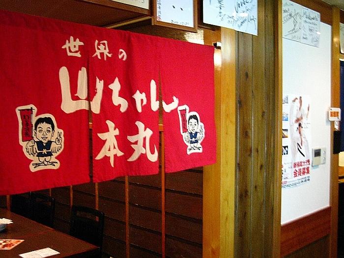 2016_10_22伏見:世界の山ちゃん本丸店 長者町ゑびす祭り- (28)