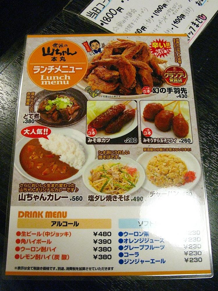 2016_10_22伏見:世界の山ちゃん本丸店 長者町ゑびす祭り- (31)