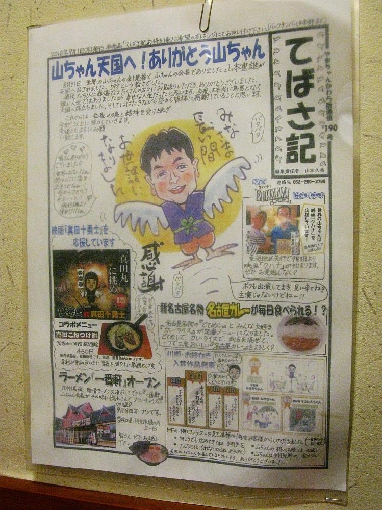 2016_10_22伏見:世界の山ちゃん本丸店 長者町ゑびす祭り- (32)