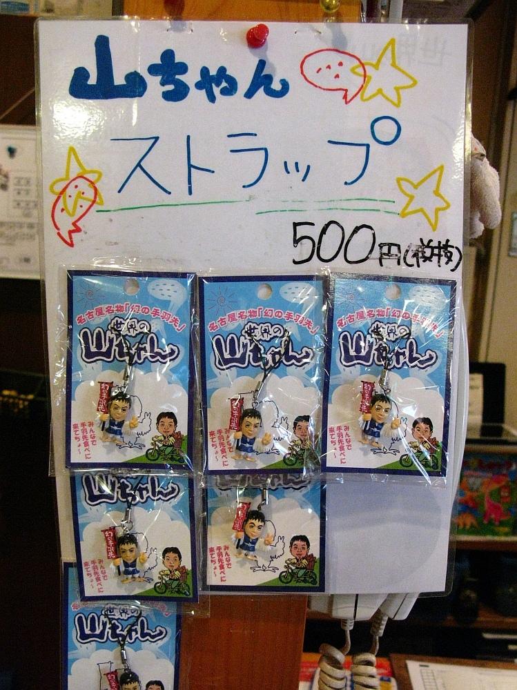 2016_10_22伏見:世界の山ちゃん本丸店 長者町ゑびす祭り- (54)