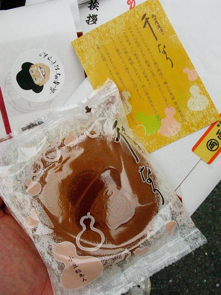 2016_10_22伏見:両口屋是清 長者町ゑびす祭り (8)