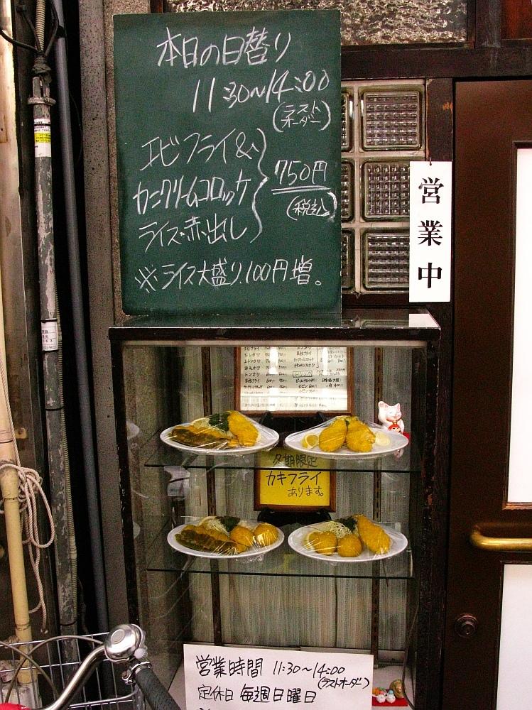 2016_11_13円頓寺秋のパリ祭:食堂はね海老 (9)