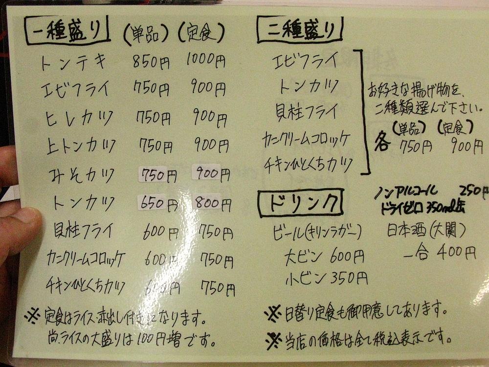 2016_11_13円頓寺秋のパリ祭:食堂はね海老- (24)