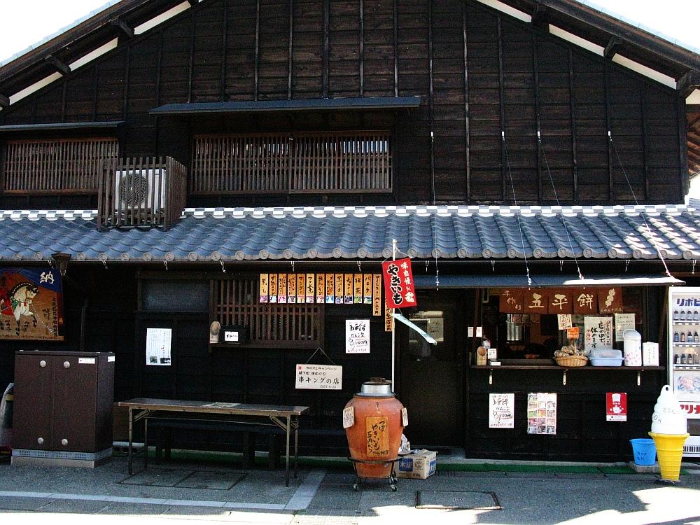 2016_11_23犬山城下町:山田五平餅店 (2)