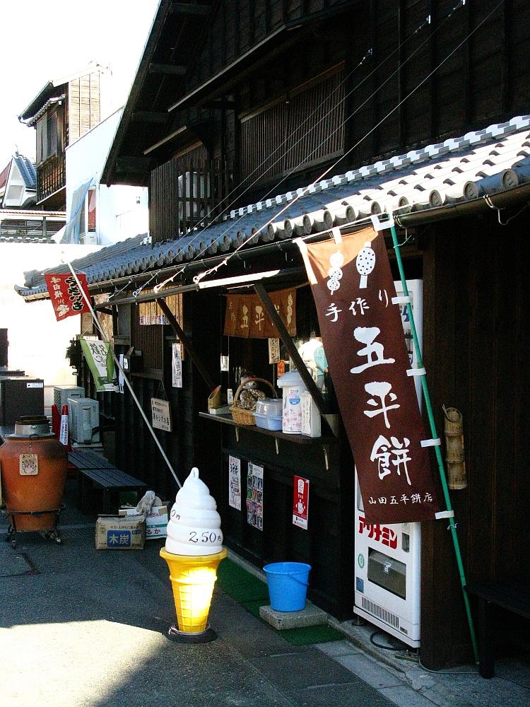 2016_11_23犬山城下町:山田五平餅店 (3)