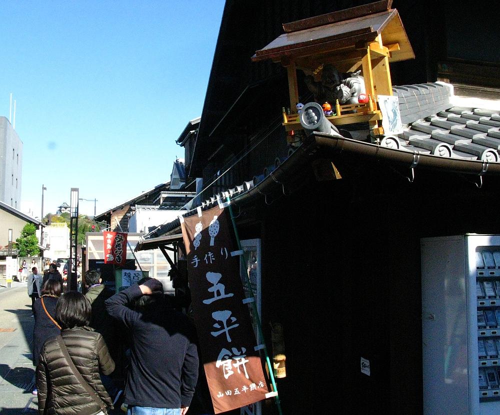 2016_11_23犬山城下町:山田五平餅店 (4)