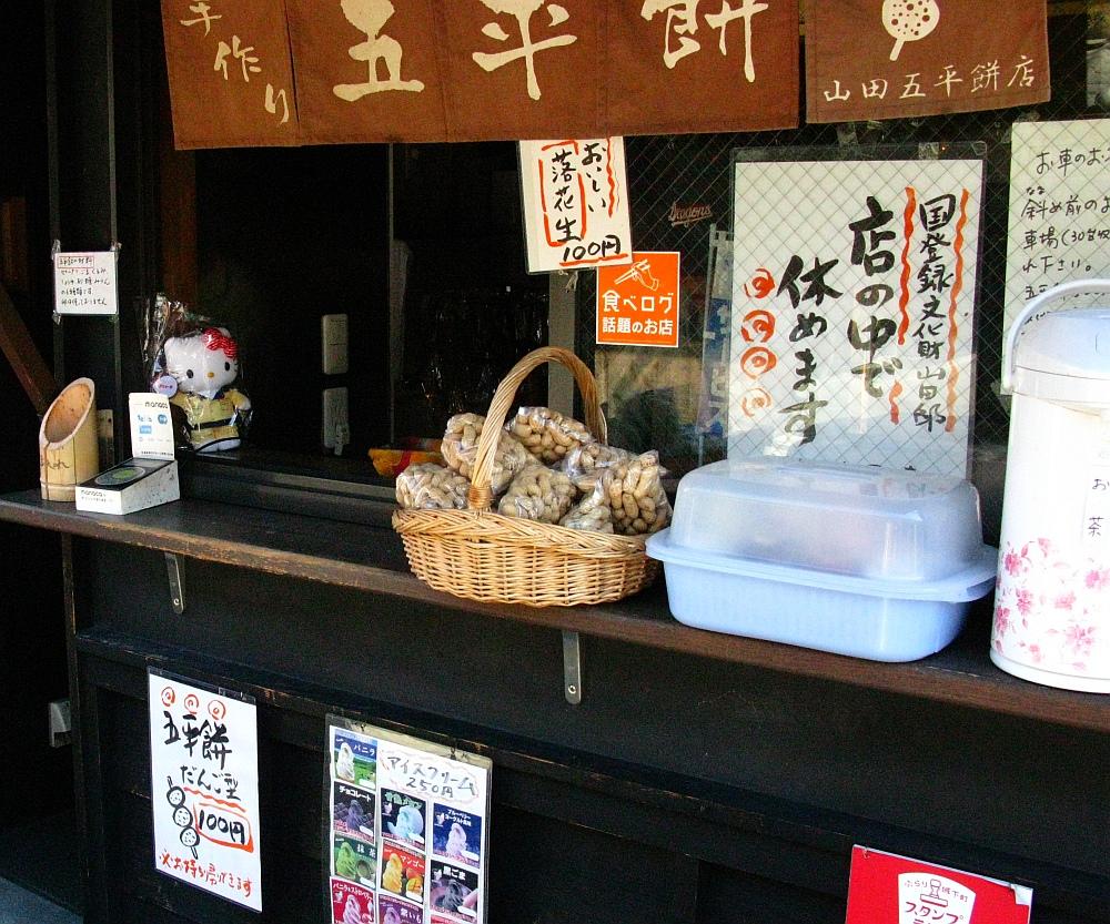 2016_11_23犬山城下町:山田五平餅店 (5)
