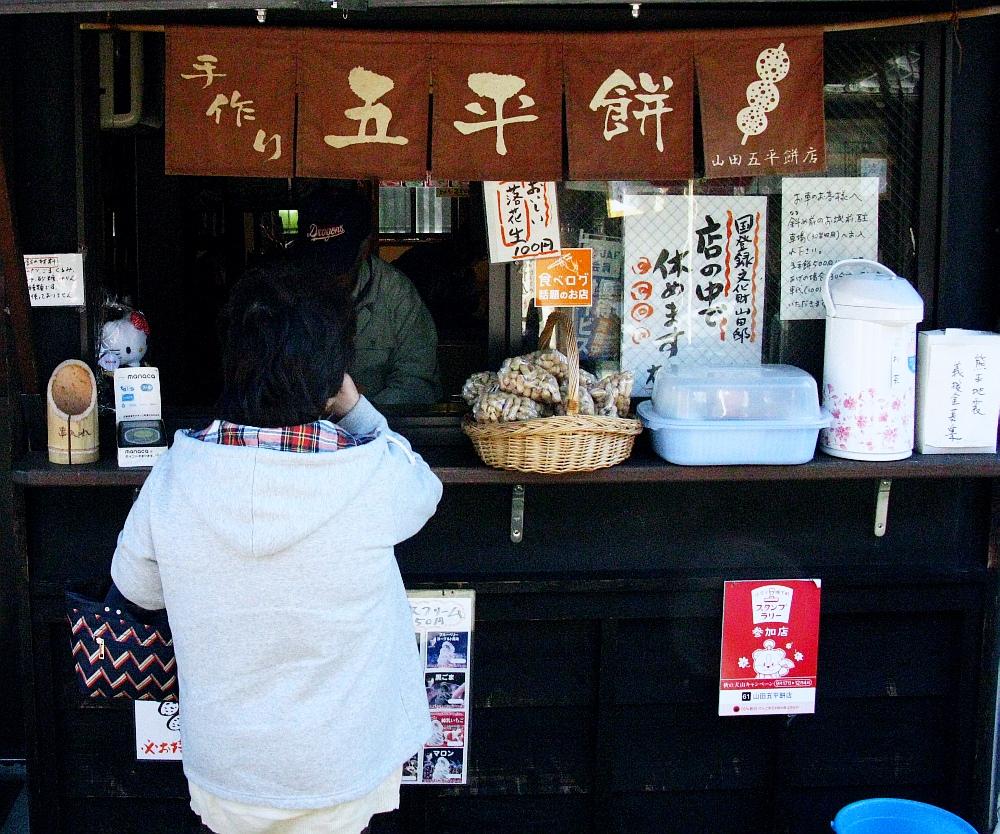 2016_11_23犬山城下町:山田五平餅店 (6)