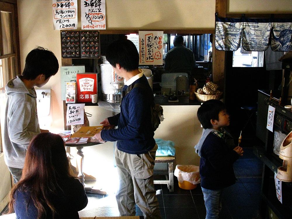 2016_11_23犬山城下町:山田五平餅店- (15)