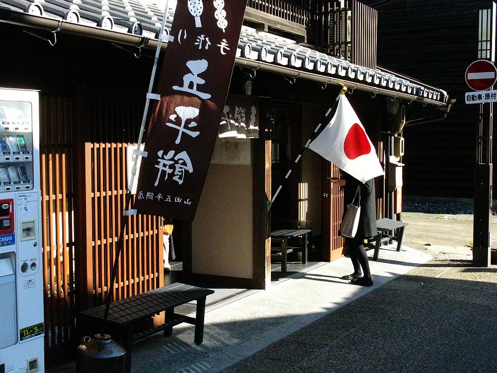 2016_11_23犬山城下町:山田五平餅店- (11)