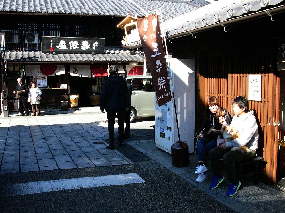 2016_11_23犬山城下町:山田五平餅店- (13)