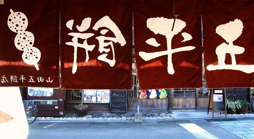 2016_11_23犬山城下町:山田五平餅店- (14)