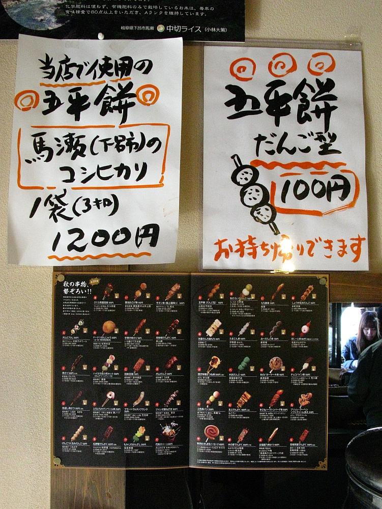 2016_11_23犬山城下町:山田五平餅店- (17)