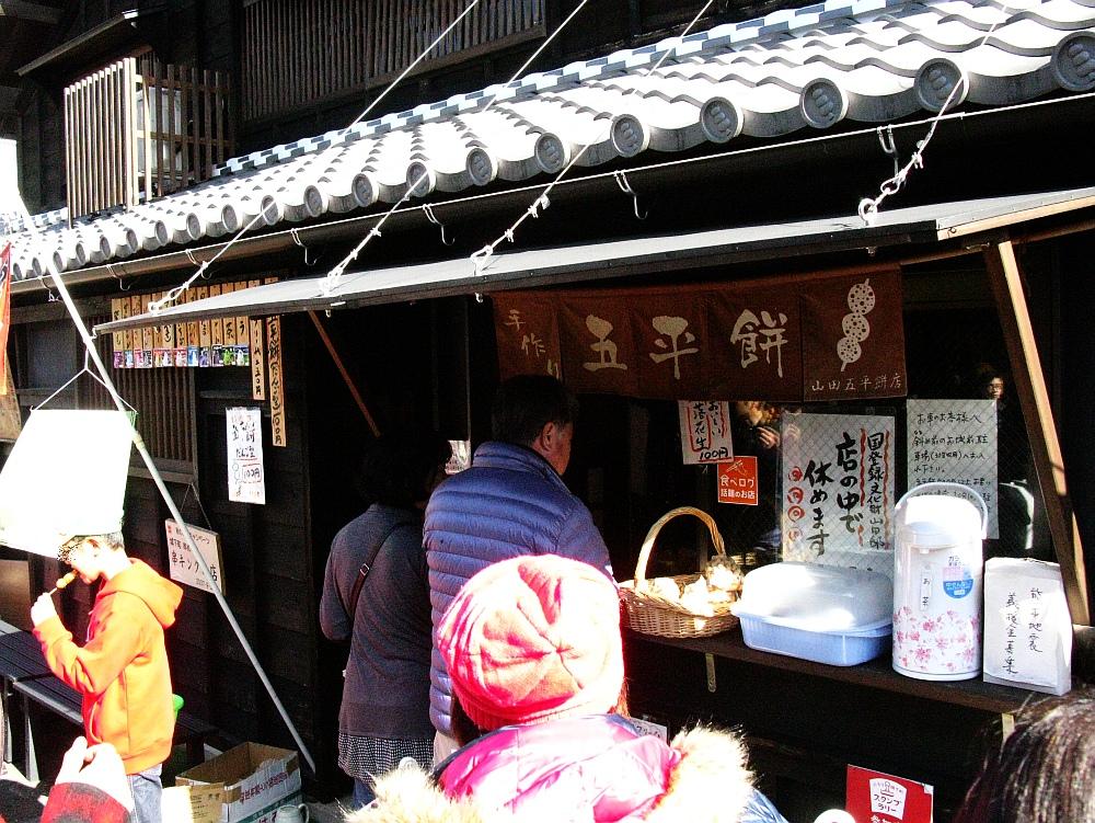 2016_11_23犬山城下町:山田五平餅店- (33)