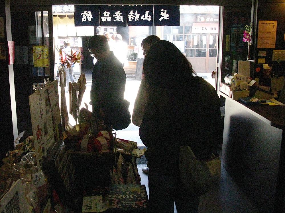 2016_11_23犬山城下町:犬山特産品館げんこつ (2)