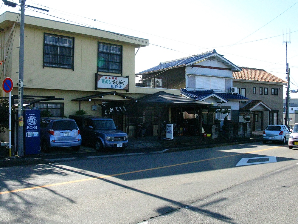 2016_11_23 G犬山城下町:でんがく松野屋 (5)