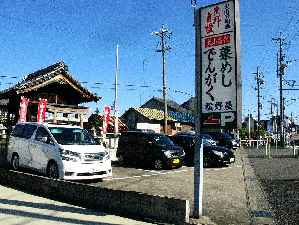 2016_11_23 G犬山城下町:でんがく松野屋 (7)